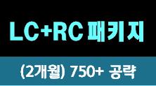 [종합반] 신(新)토익 LC+RC 750+