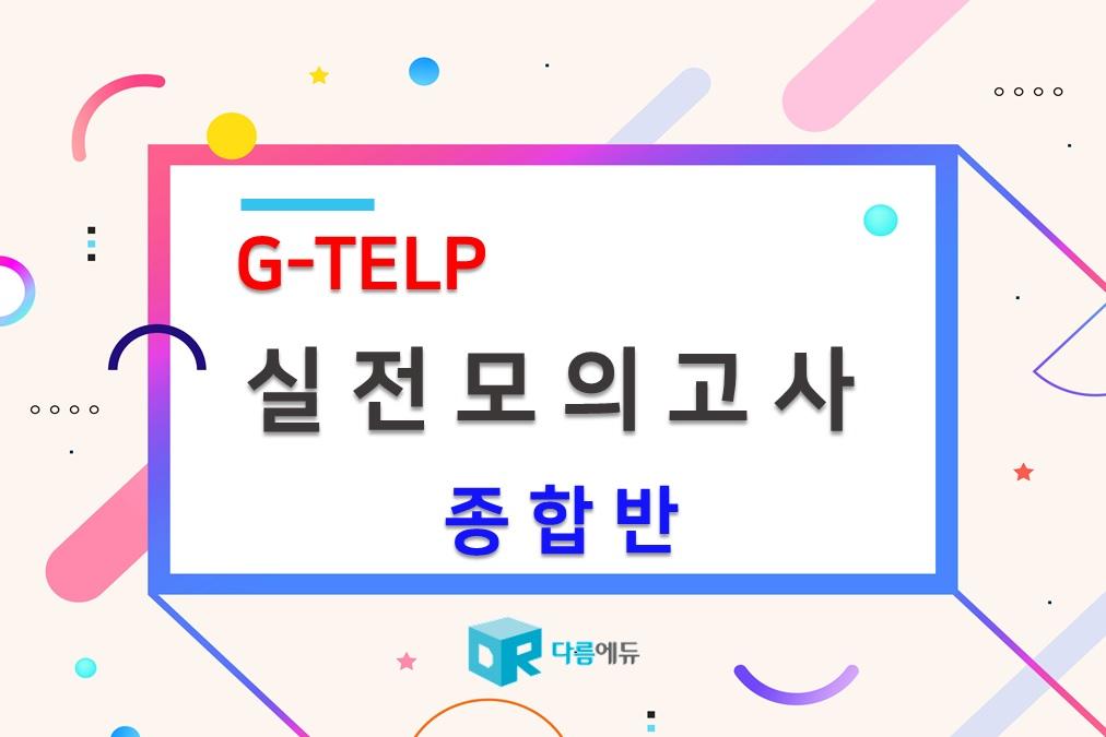 [지텔프] 점수보장 G-TELP 실전 모의고사 (1~5)