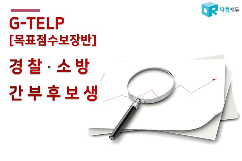 [목표점수보장반 ][50점+] 경찰,소방 간부후보생 12개월 슈퍼패스