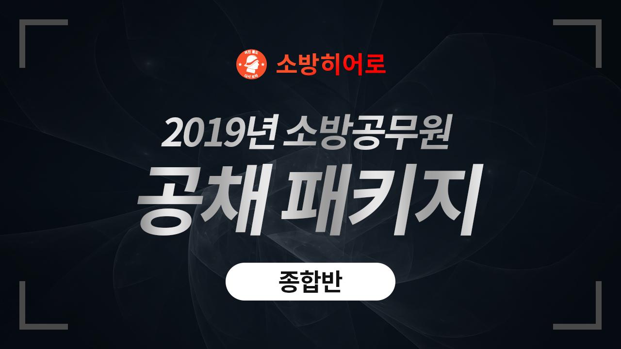 2019년 소방공무원 공채 패키지