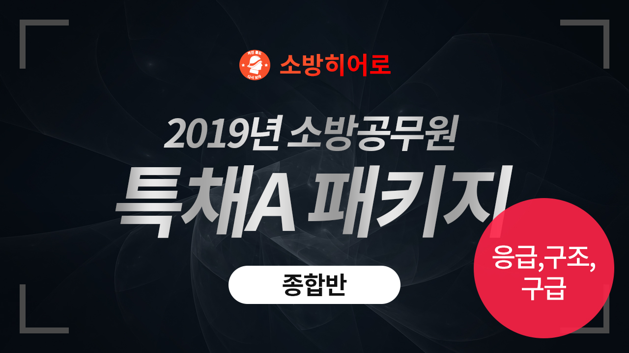 2019년 소방공무원 특채A 패키지 (응급, 구조, 구급)