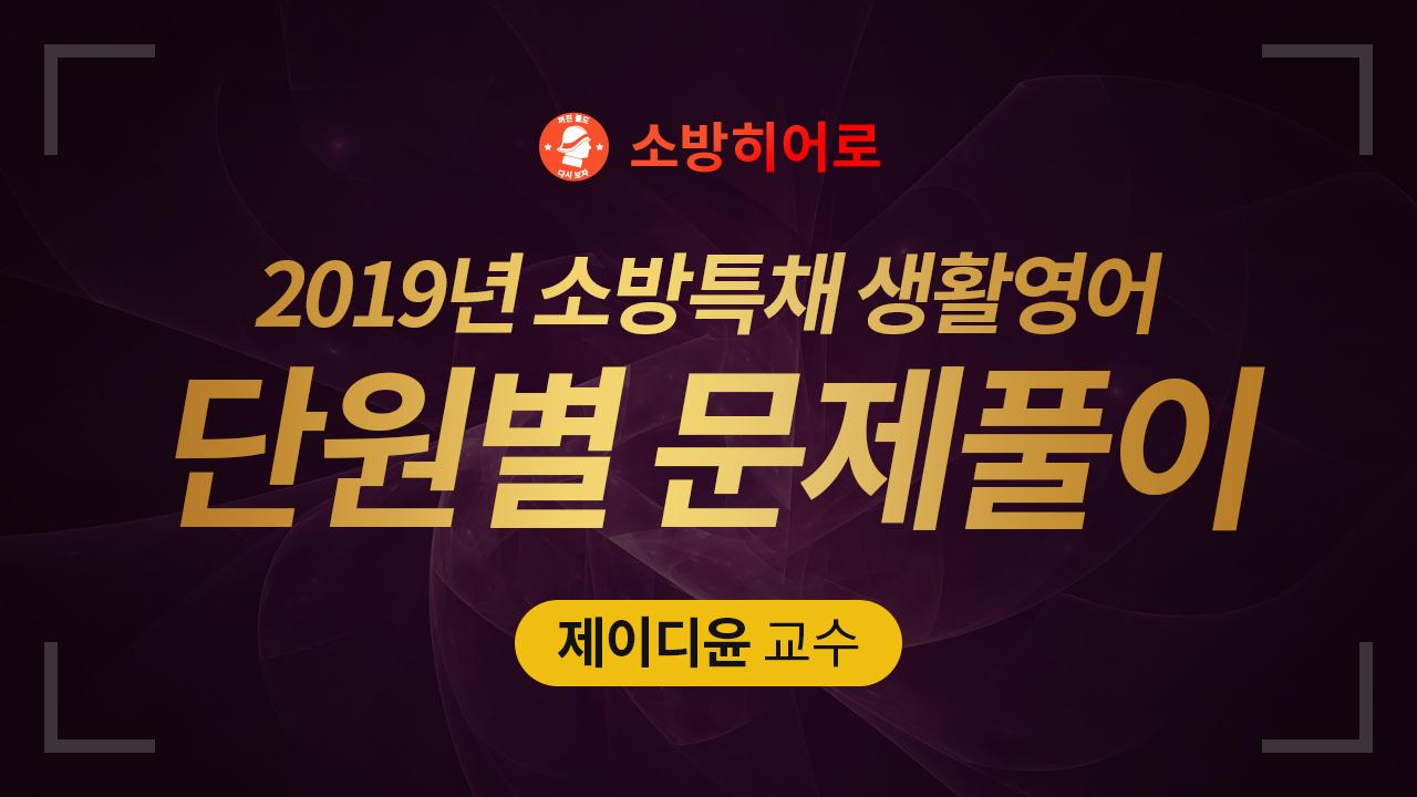 [소방특채] 2019년 생활영어 단원별 문제풀이 (제이디윤 교수님)