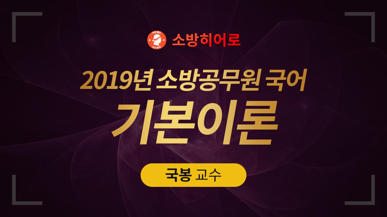 [소방공무원 대비] 2019년 국어 기본이론 (국봉 교수님)