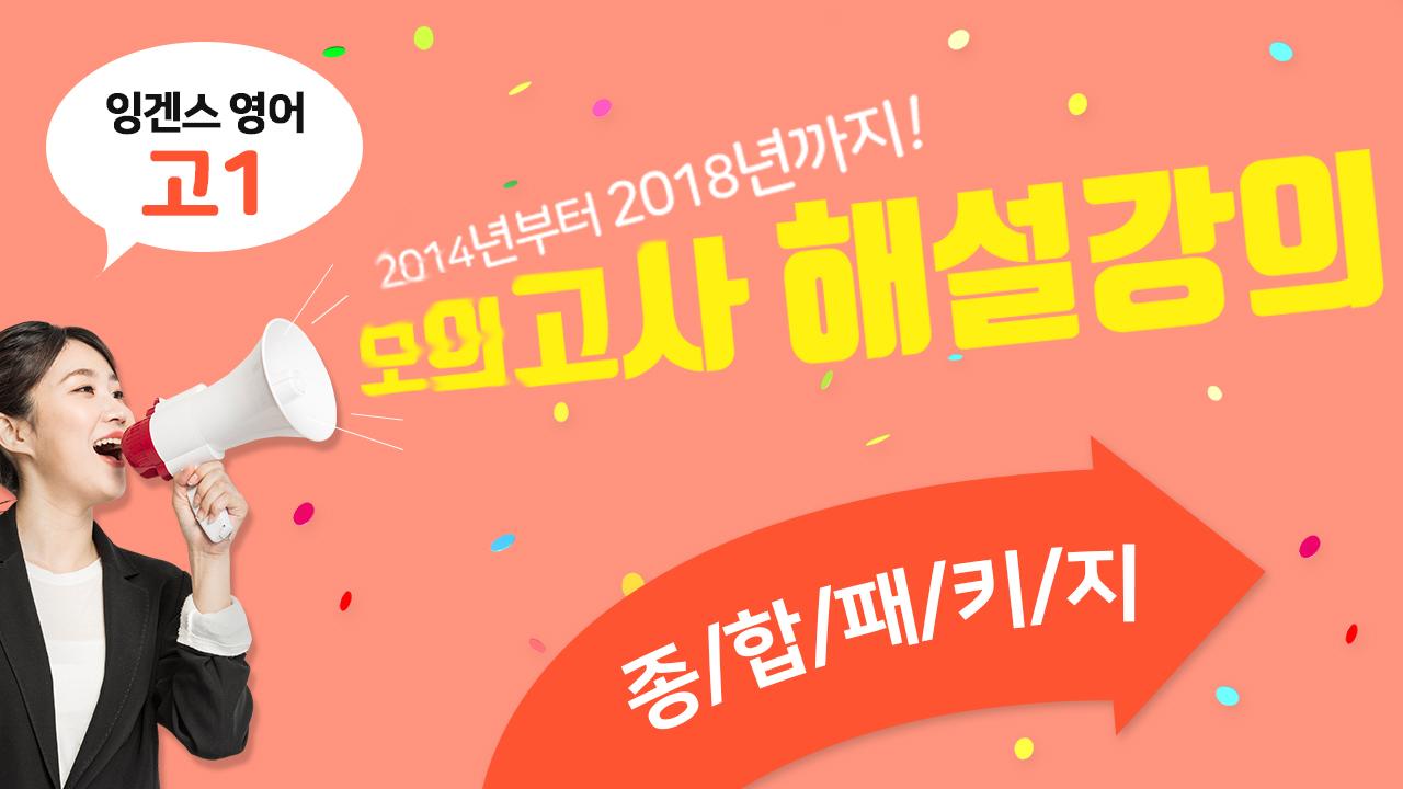2014~2018 5개년 모의고사 해설강의(고1)