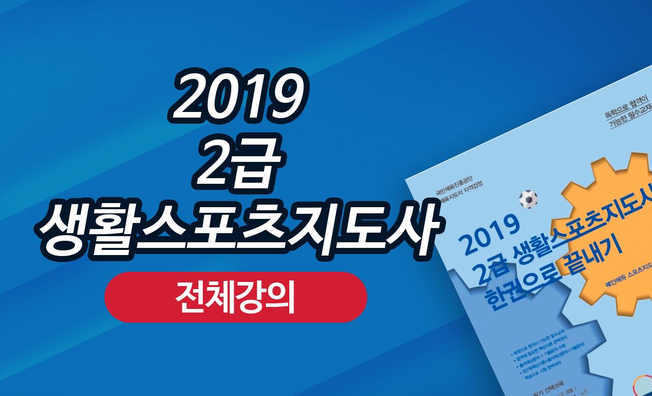[종합반] 2019 생활스포츠지도사 2급 (2018년 기출문제풀이 포함)