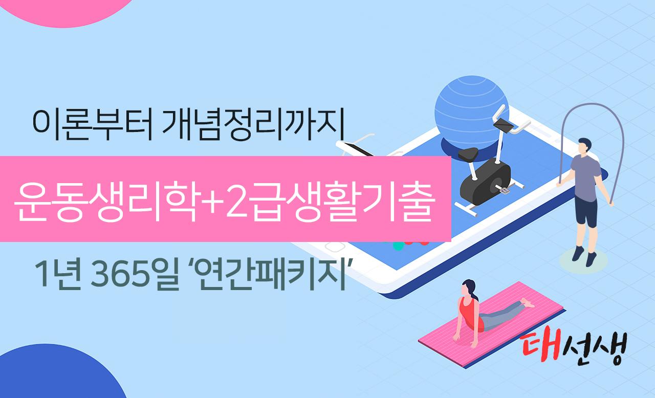 운동생리학 뽀개기 [55강] + 17,18년 2급생활 문제+개념정리_365일 수강