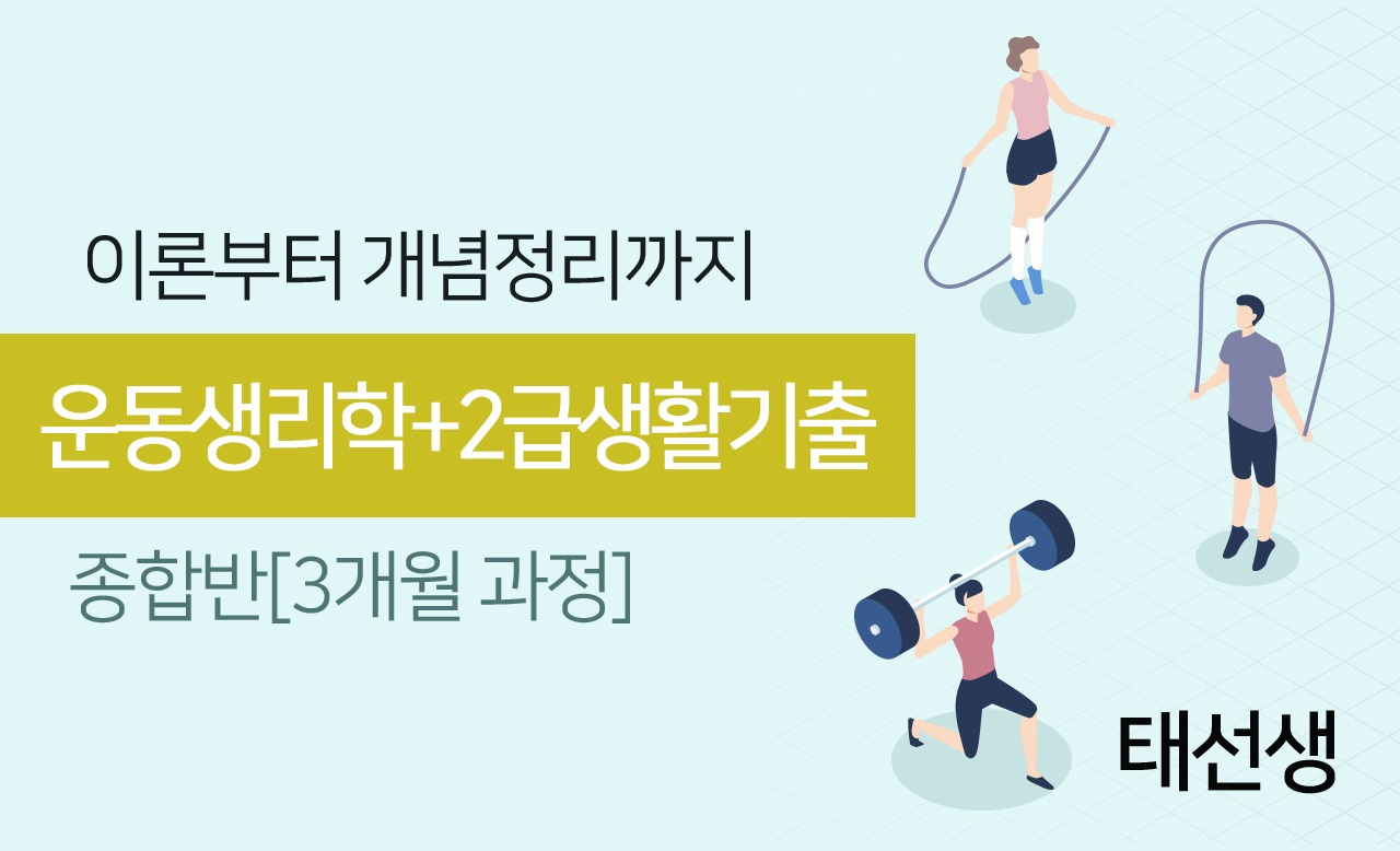 운동생리학 뽀개기 [55강] + 17,18년 2급생활 문제+개념정리