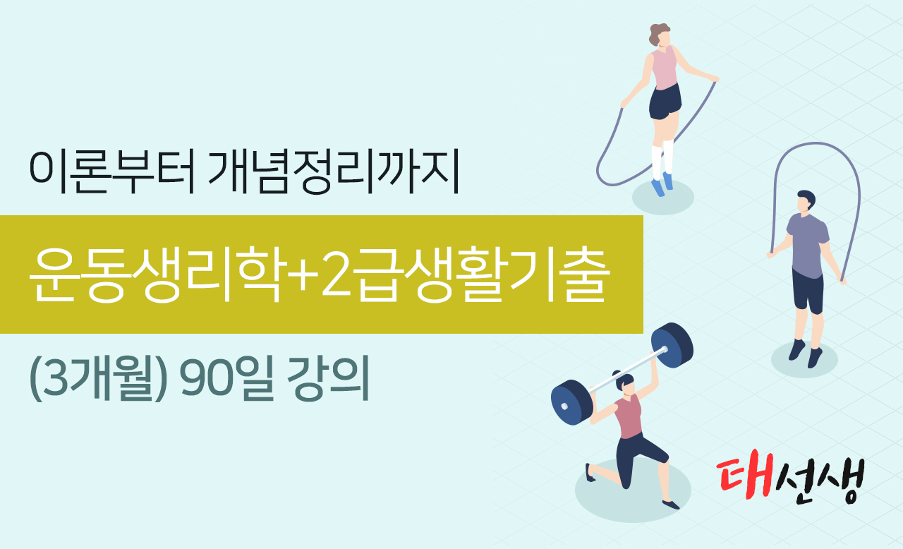 운동생리학 뽀개기 [55강] + 17,18년 2급생활 문제+개념정리_90일 수강