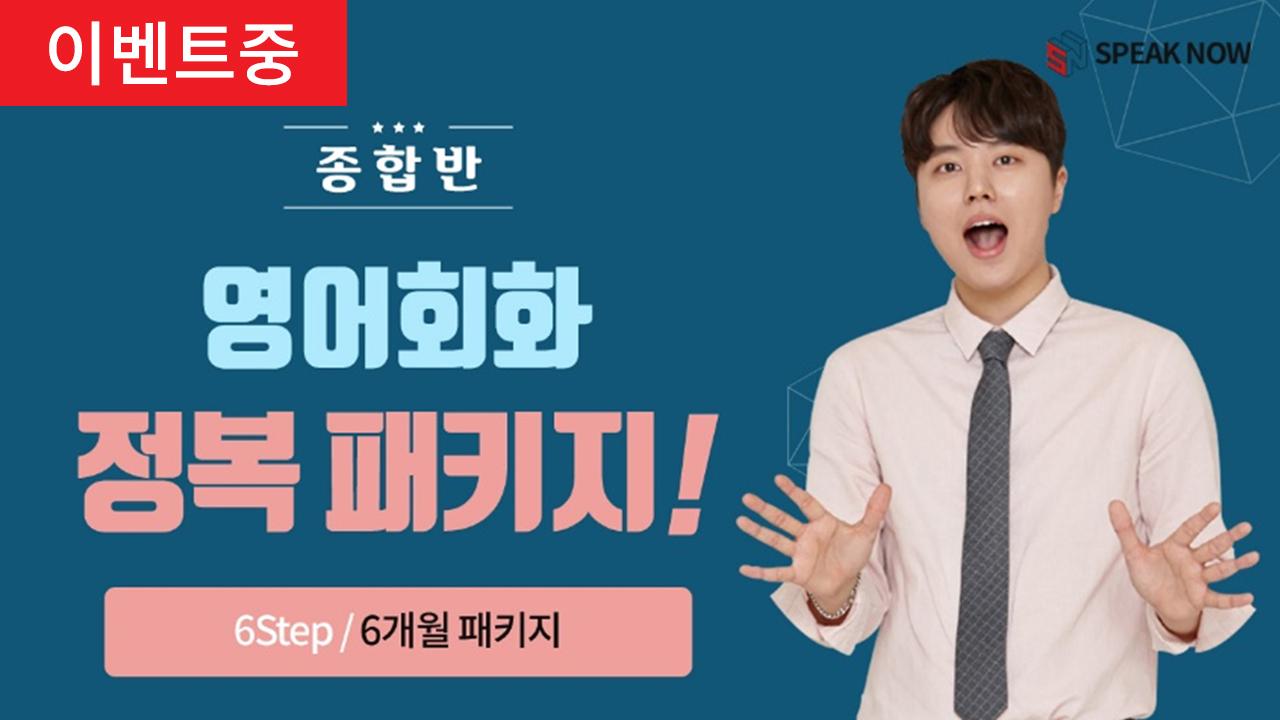스피크나우 영어회화 정복 패키지! (6Step, 6개월 패키지)