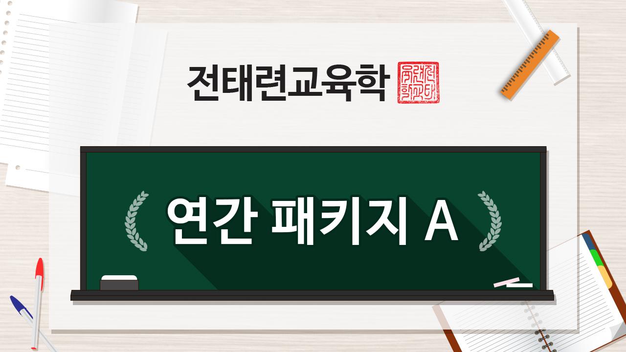 2019학년도 교육학논술 연간패키지 A