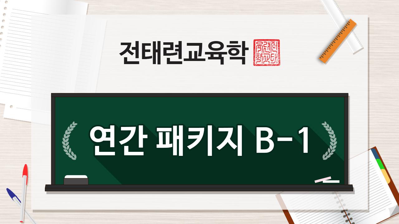 2019학년도 전태련 교육학 논술 연간패키지 B-1 (문제풀이 제외)