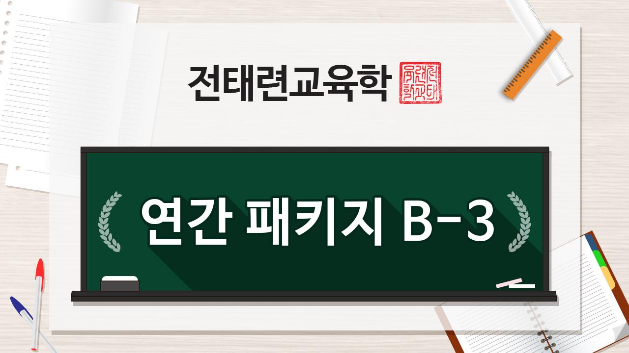 2019학년도 전태련 교육학 논술 연간패키지 B-3 (기본이론 제외)