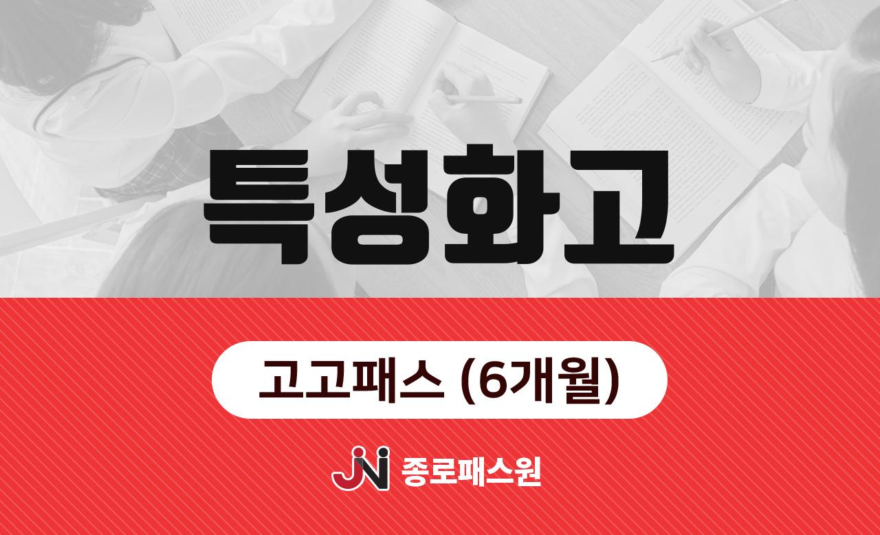 [고고패스]2019특성화고 공무원 대비_(6개월)