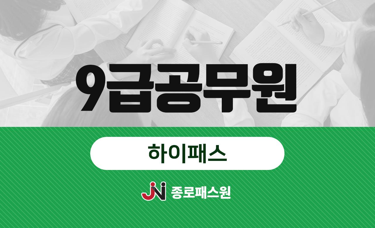 2019_9급 공무원 하이패스(연간 회원반)