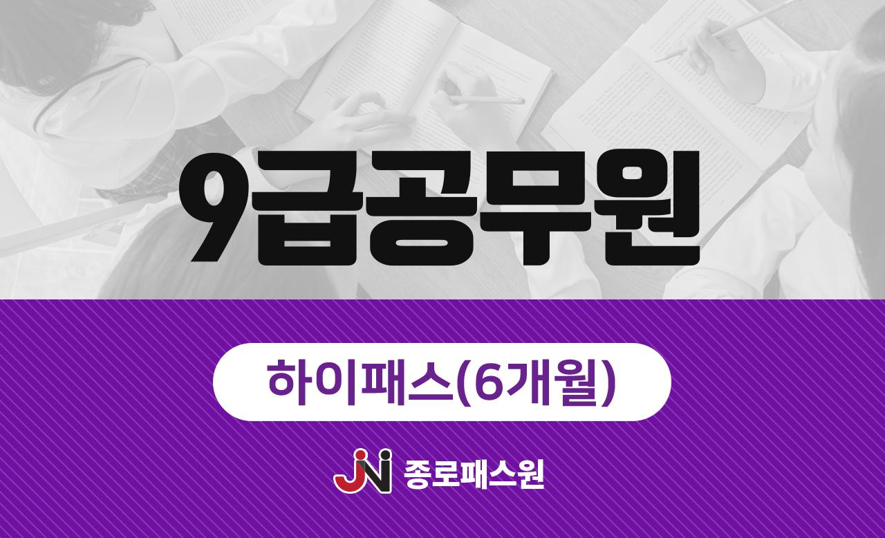 2019_9급 공무원 하이패스(6개월 수강반)
