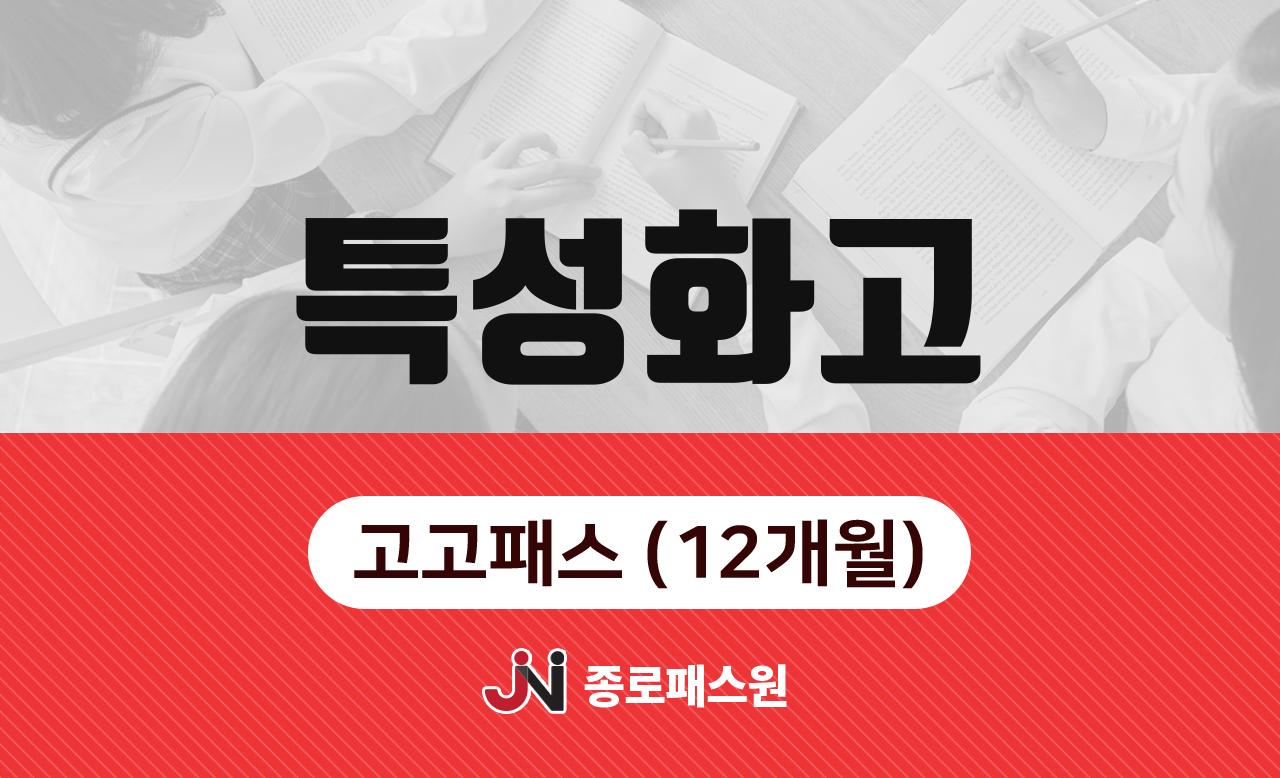 [고고패스]2019특성화고 공무원 대비_연간 회원(12개월)