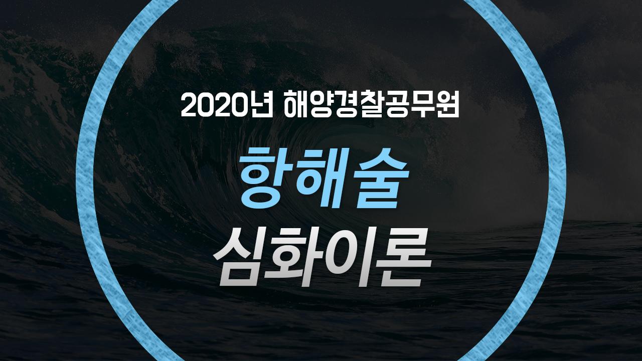 2020 해양경찰 항해술 심화이론(1월 개강반) (박영빈 교수)