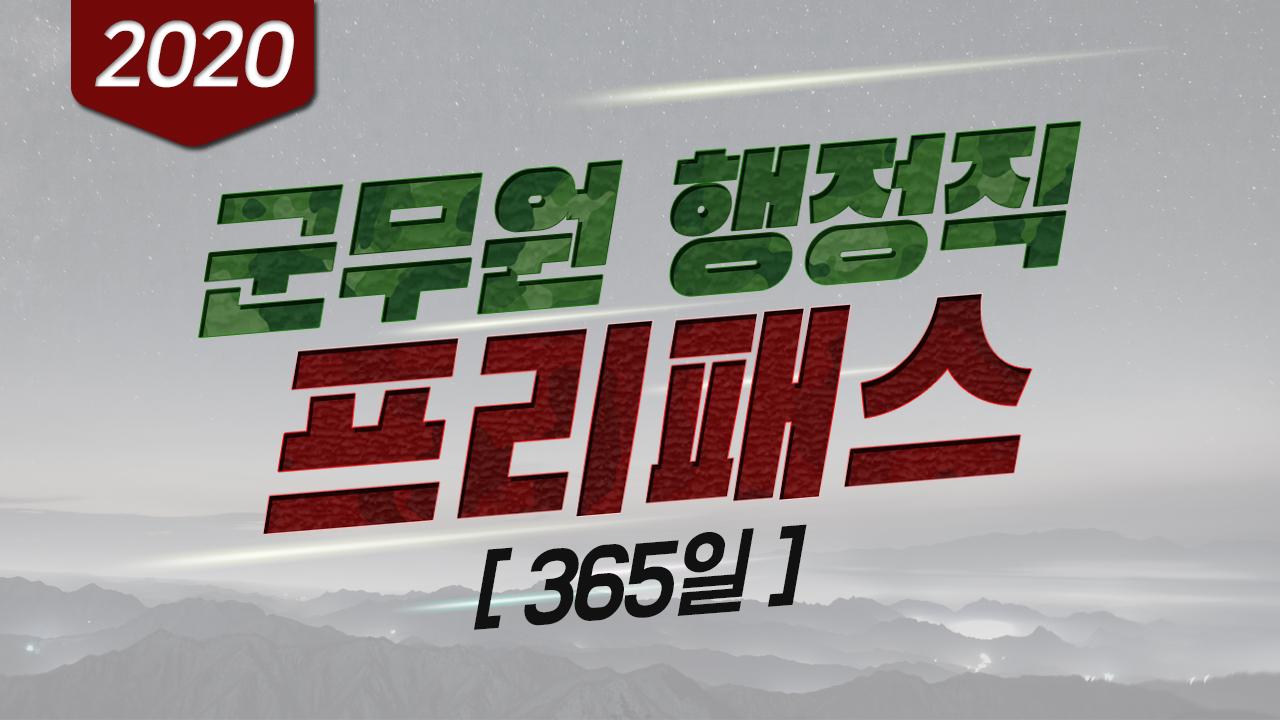 2020 군무원 행정직 프리패스_12개월
