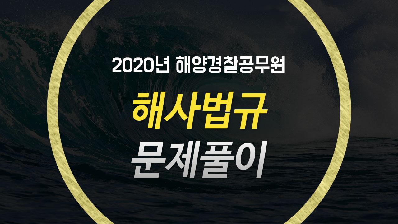 2020 해양경찰 해사법규 문제풀이(3월 개강반) (순길태 교수)