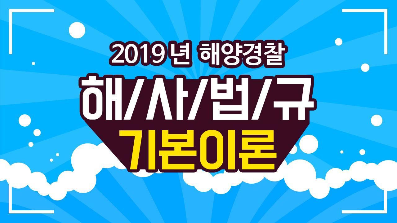 2019 해양경찰 해사법규 이론강의 (순길태 교수)