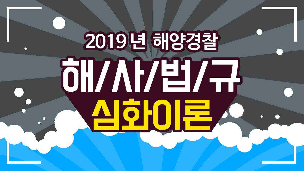 2019 해양경찰 해사법규 심화강의 (순길태 교수)