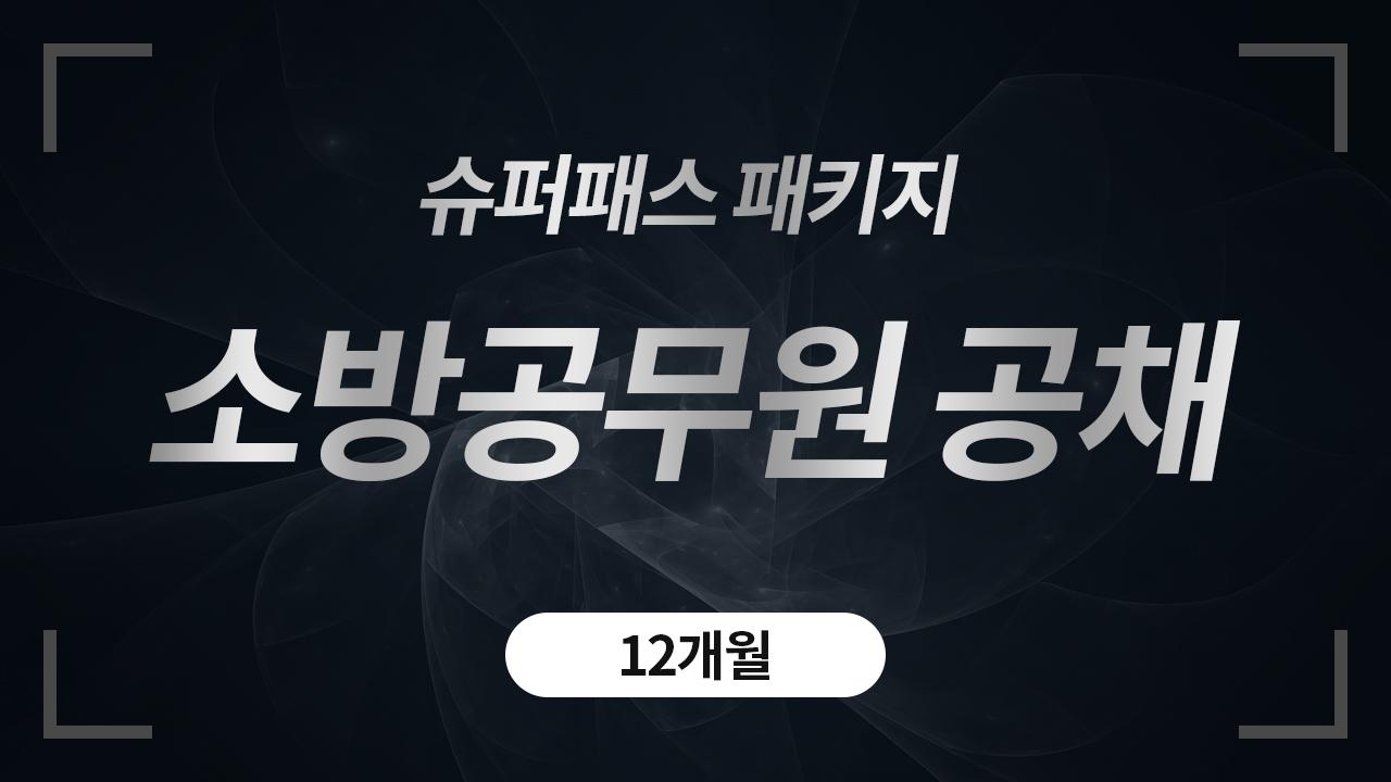 [소방공무원] 공채 슈퍼패스 패키지 (12개월)