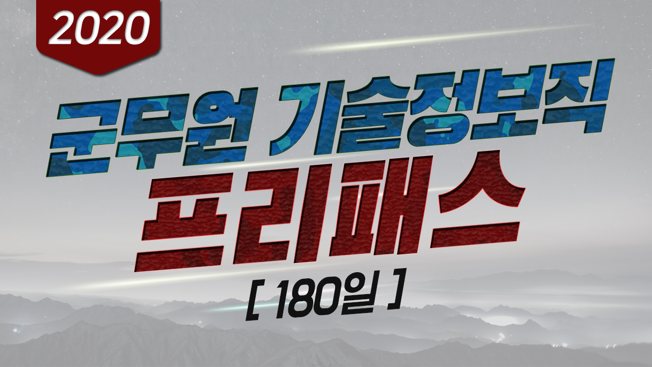 2020 군무원 기술정보직 프리패스_6개월