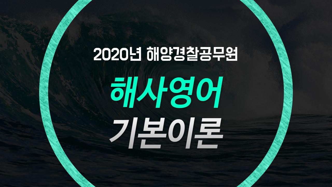 2020 해양경찰 해사영어 기본이론(11월 개강반) (박영빈 교수)