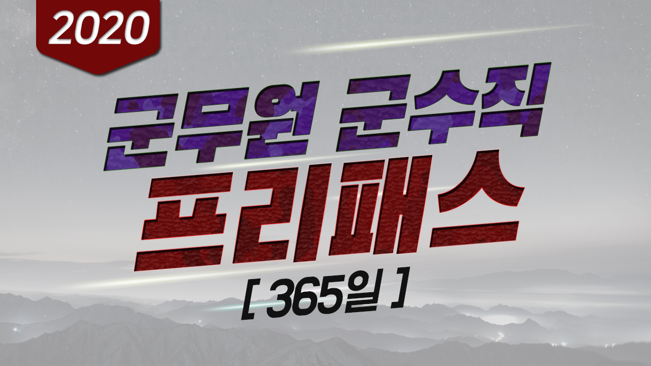 2020 군무원 군수직 프리패스_12개월 (+19년 2차 문제풀이 강의 제공)