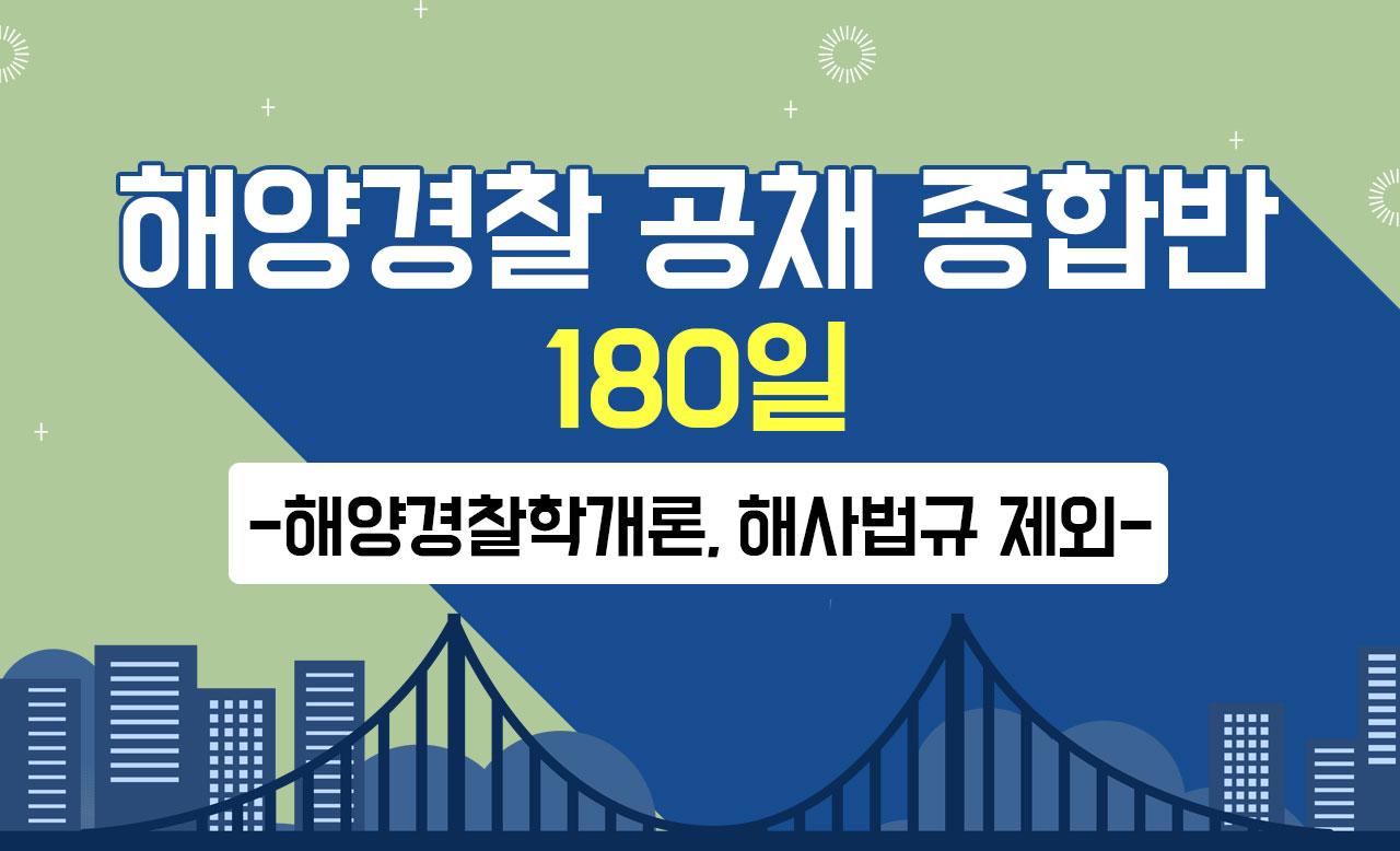 2019년 해양경찰 공채 종합반 [180일] (해양경찰학개론, 해사법규 제외)