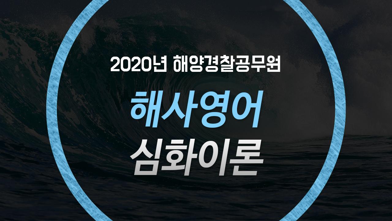 2020 해양경찰 해사영어 심화이론(1월 개강반) (박영빈 교수)