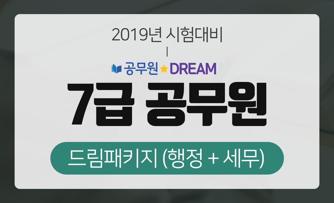 [7급 드림패키지] 2019년 대비 국가직 행정+세무 연간프리패스