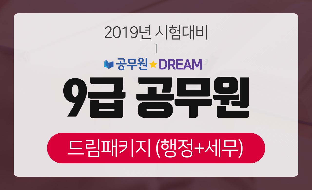 [9급 드림패키지] 2019년 대비 행정+세무 연간프리패스