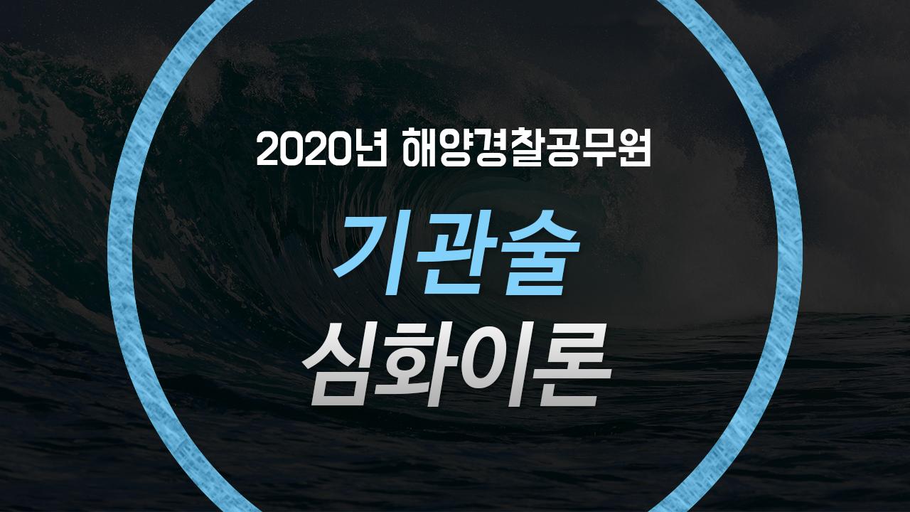 2020 해양경찰 기관술 심화이론(1월 개강반) (이동은 교수)