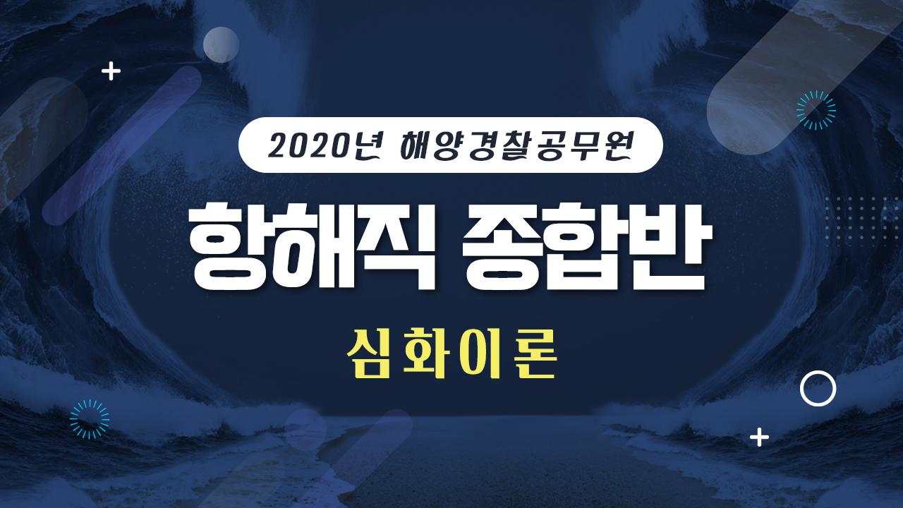 2020 해양경찰 심화이론 종합반(1월 개강반) [항해]