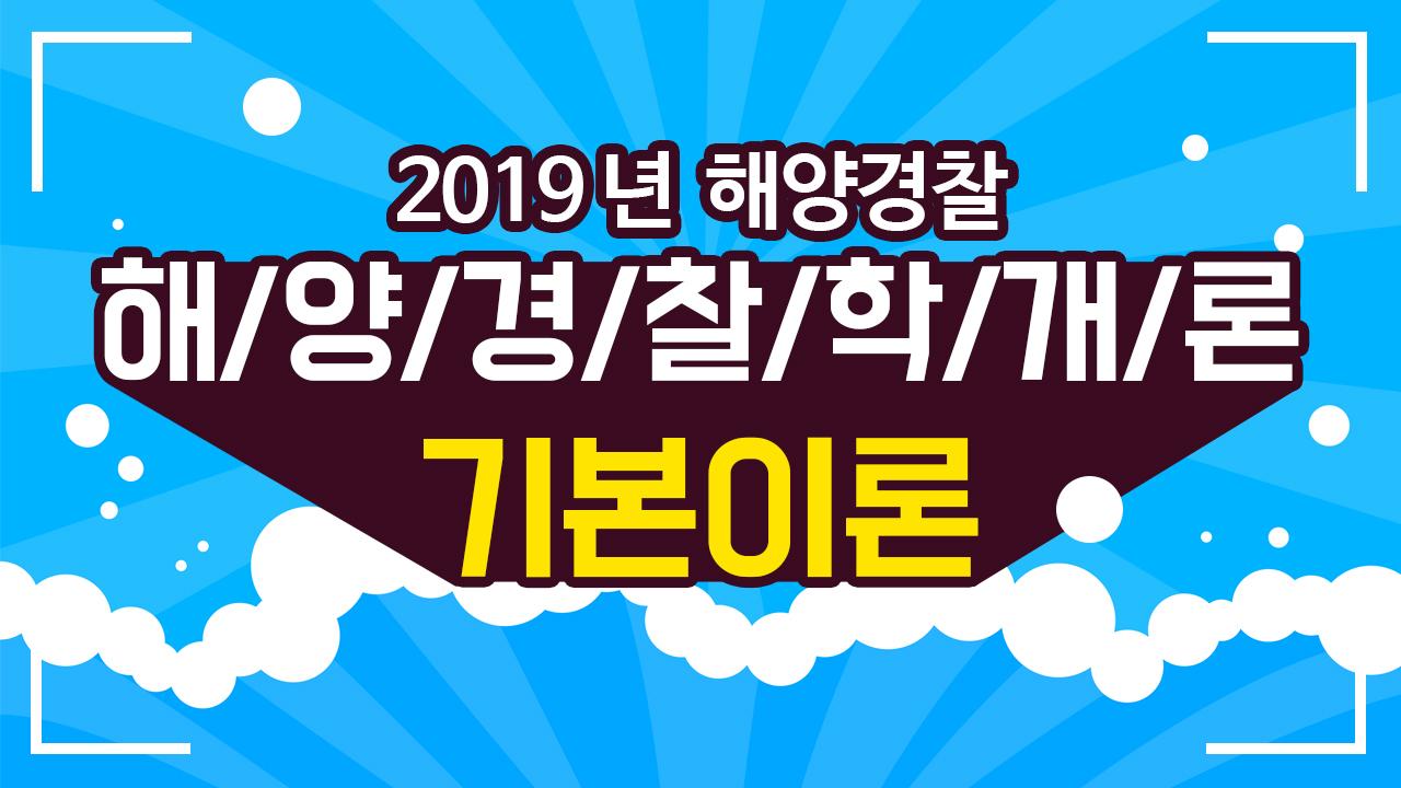 2019 해양경찰 해양경찰학개론 이론강의 (순길태 교수)
