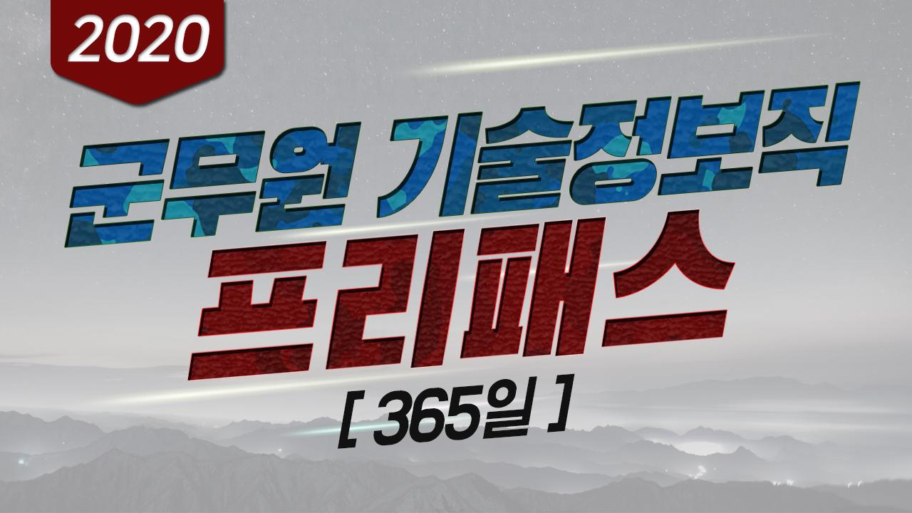 2020 군무원 기술정보직 프리패스_12개월 (+19년 2차 문제풀이 강의 제공)