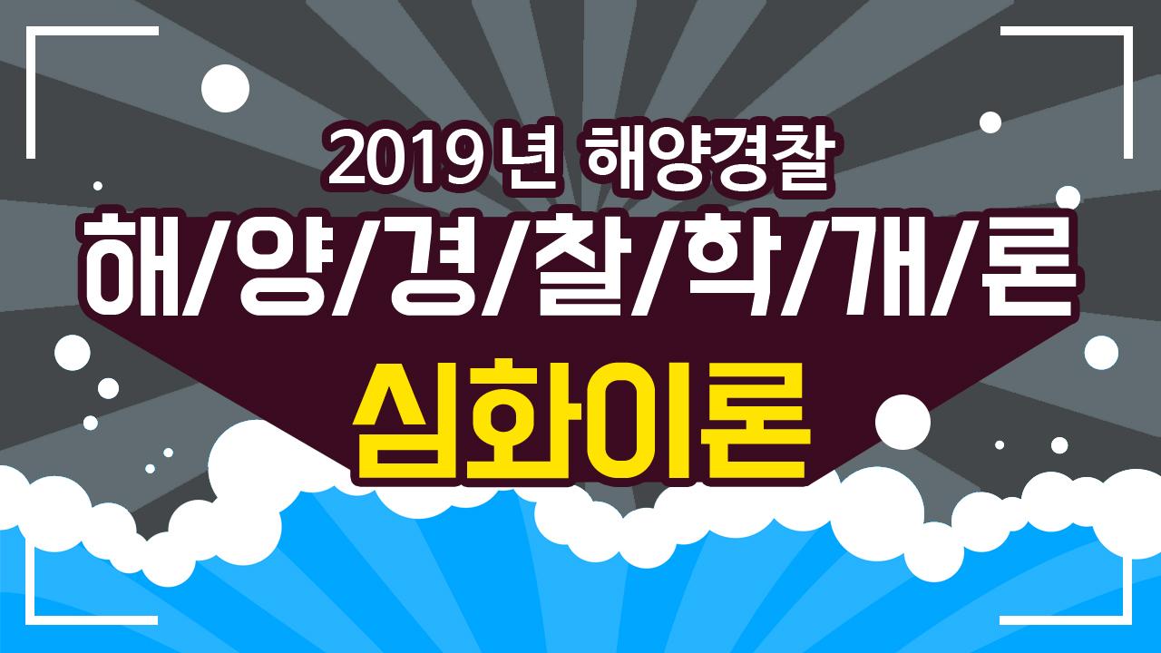 2019 해양경찰 해양경찰학개론 심화강의 (순길태 교수)
