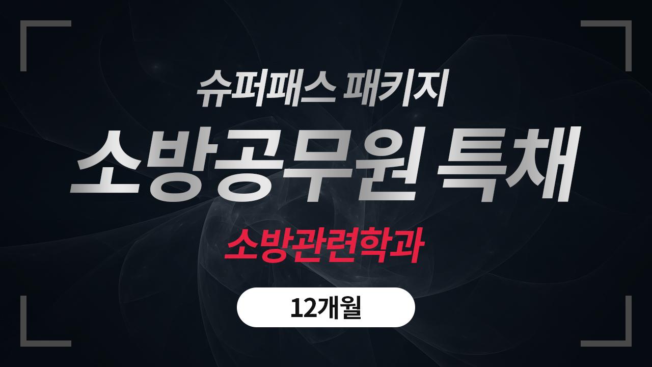[소방공무원] 특채_소방관련학과 슈퍼패스 패키지 (12개월)