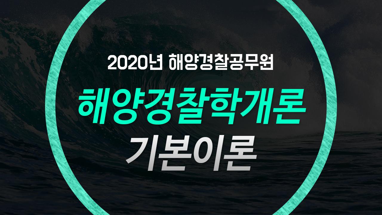 2020 해양경찰 해양경찰학개론 기본이론(11월 개강반) (순길태 교수)