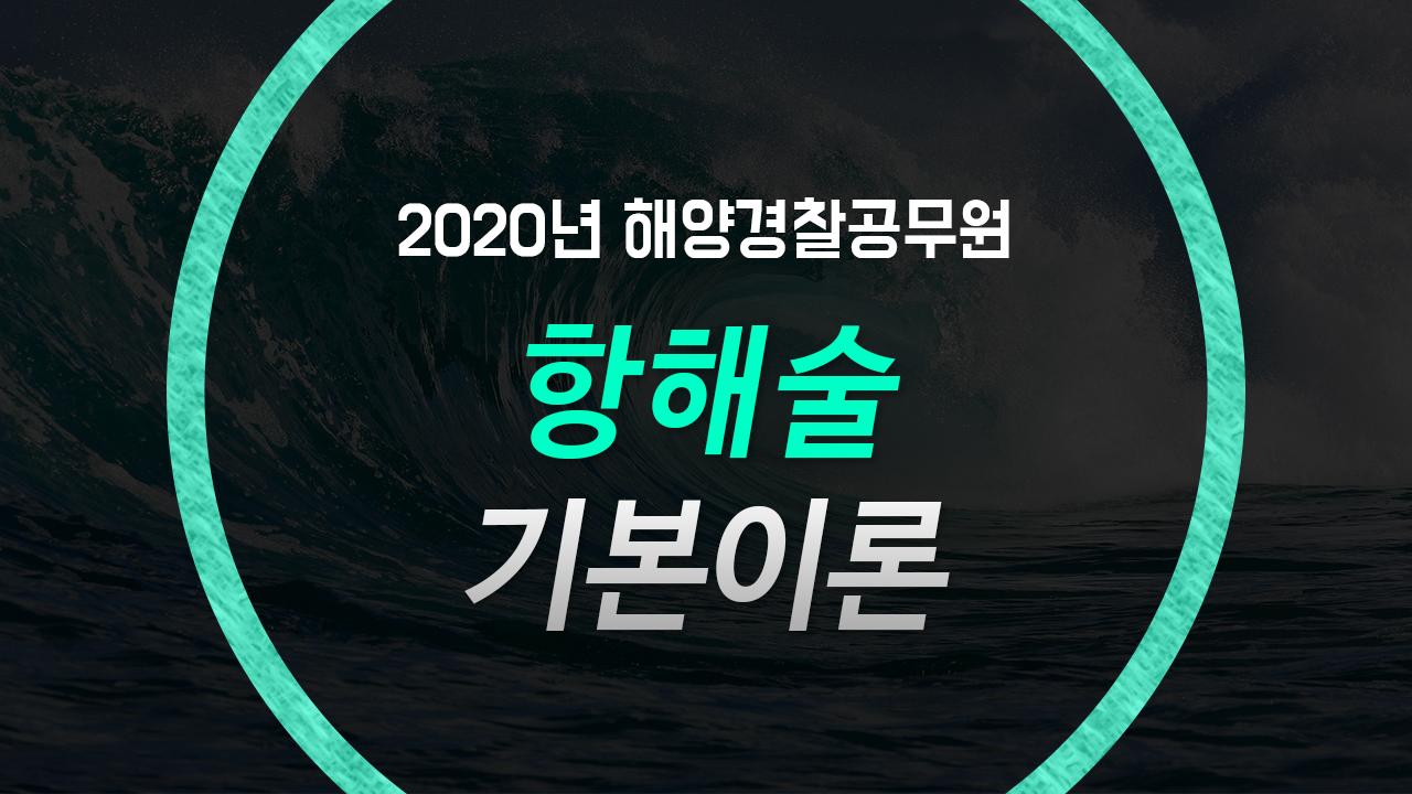 2020 해양경찰 항해술 기본이론(11월 개강반) (박영빈 교수)