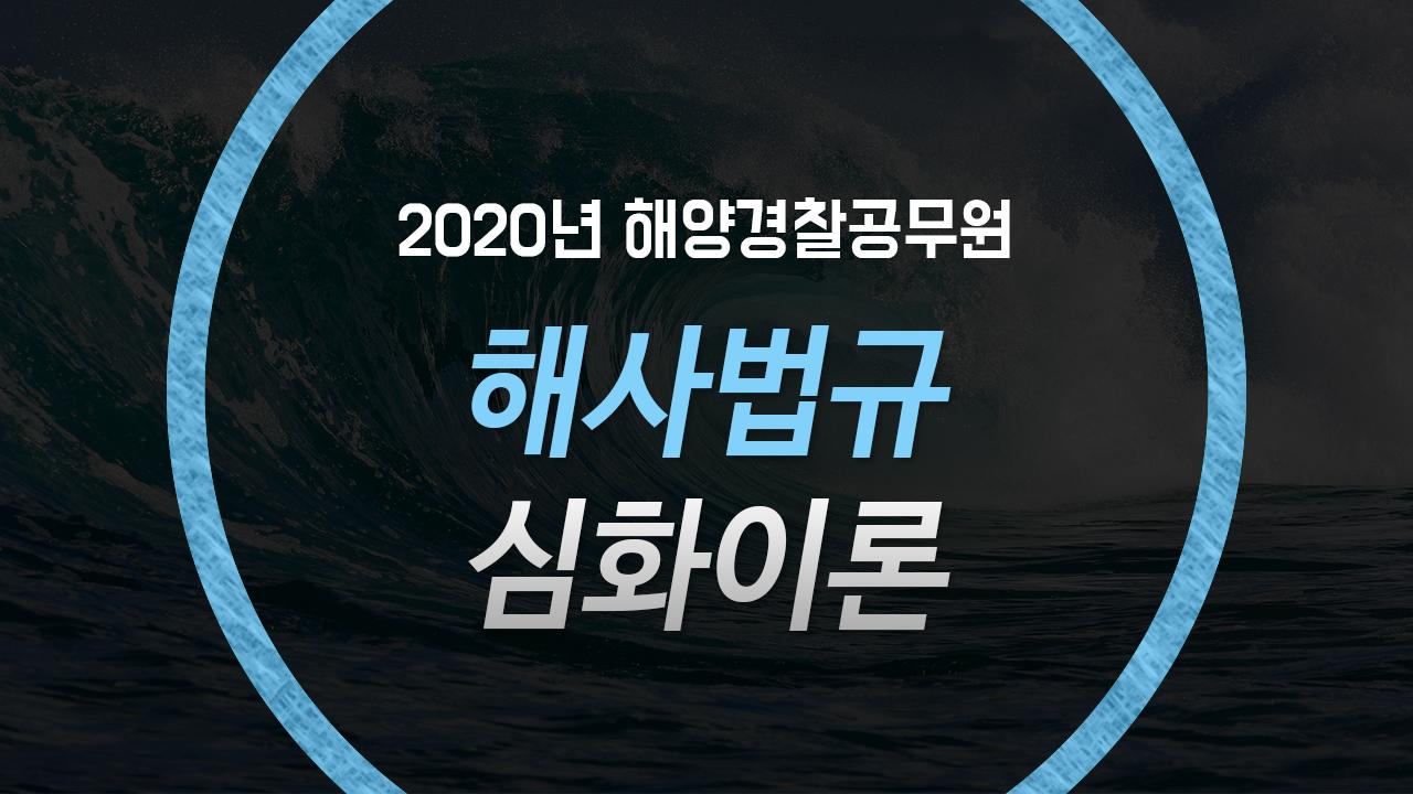 2020 해양경찰 해사법규 심화이론(1월 개강반) (순길태 교수)