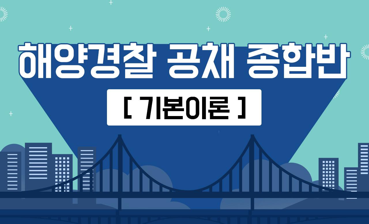 2019년 해양경찰 공채 이론 종합반