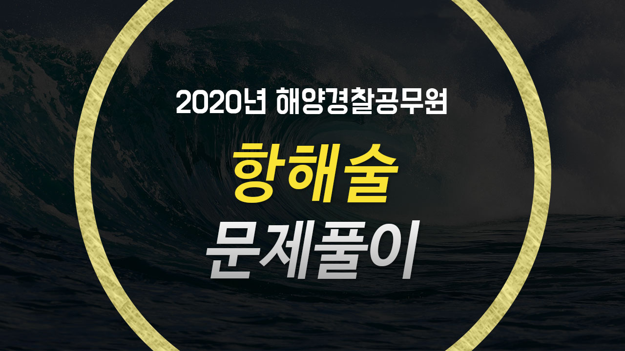 2020 해양경찰 항해술 문제풀이(3월 개강반) (박영빈 교수)