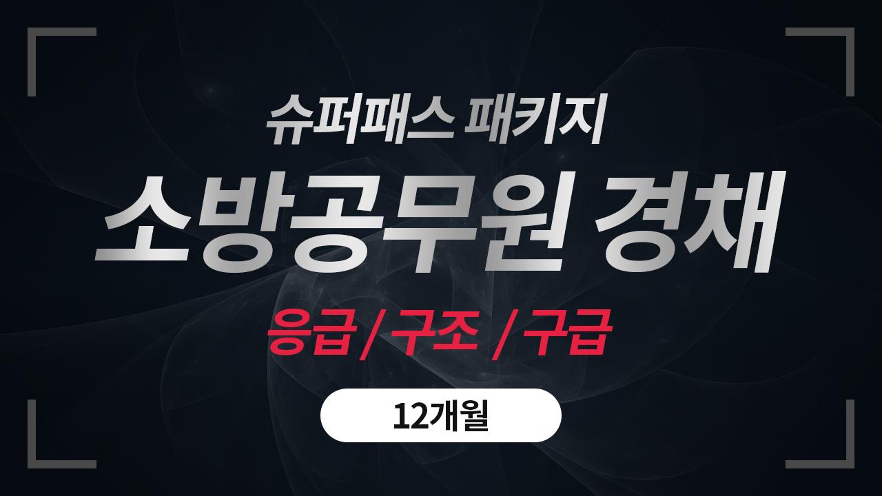 [소방공무원] 경채_응급/구조/구급 슈퍼패스 패키지 (12개월)