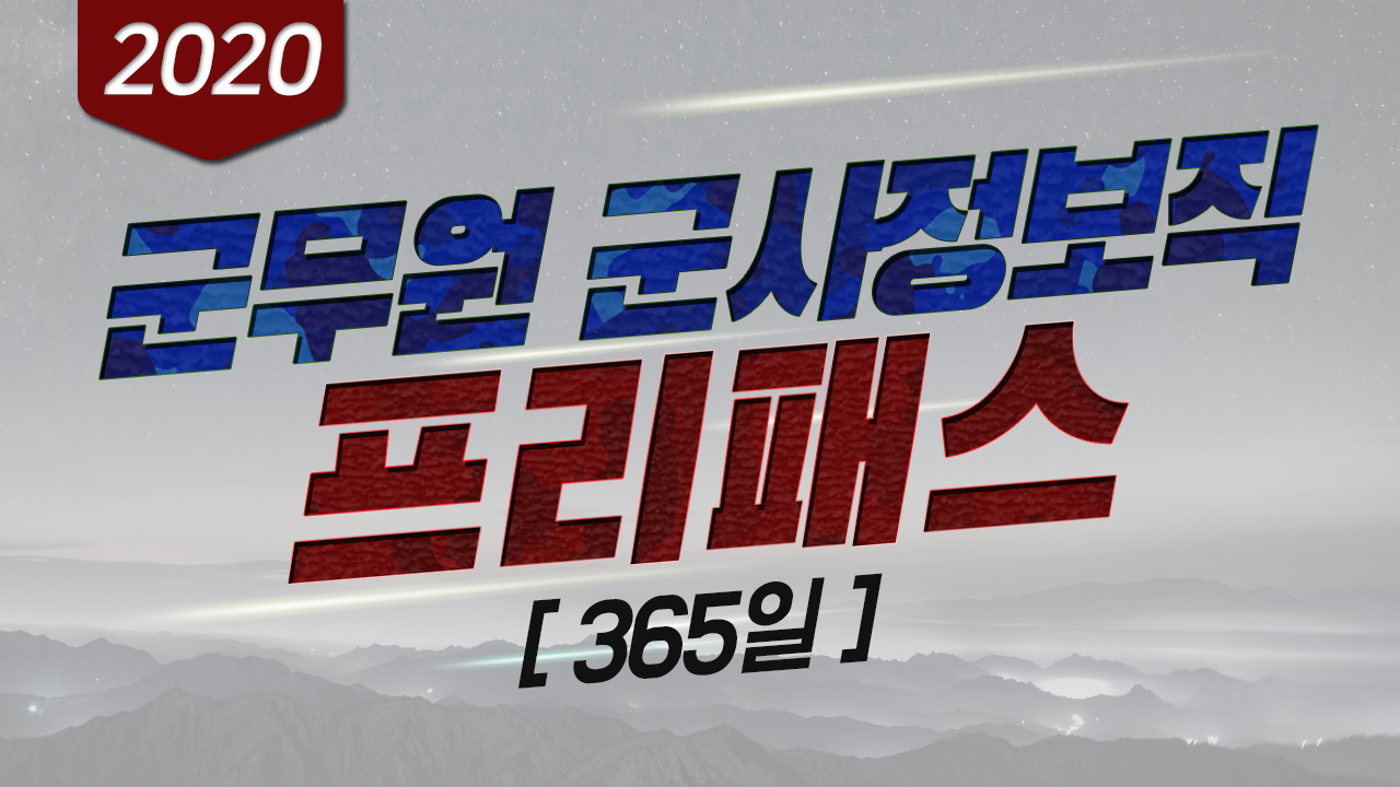 2020 군무원 군사정보직 프리패스_12개월 (+19년 2차 문제풀이 강의 제공)