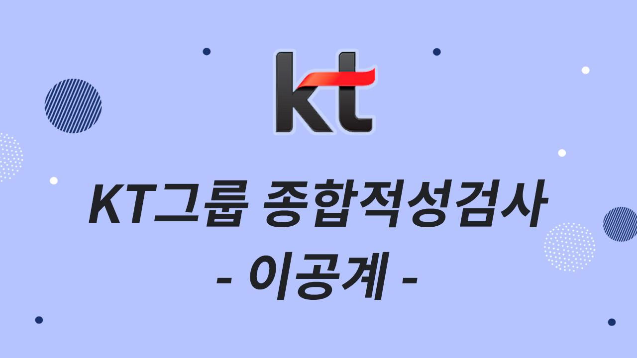 2019 하반기 KT 적성검사 [이공계]