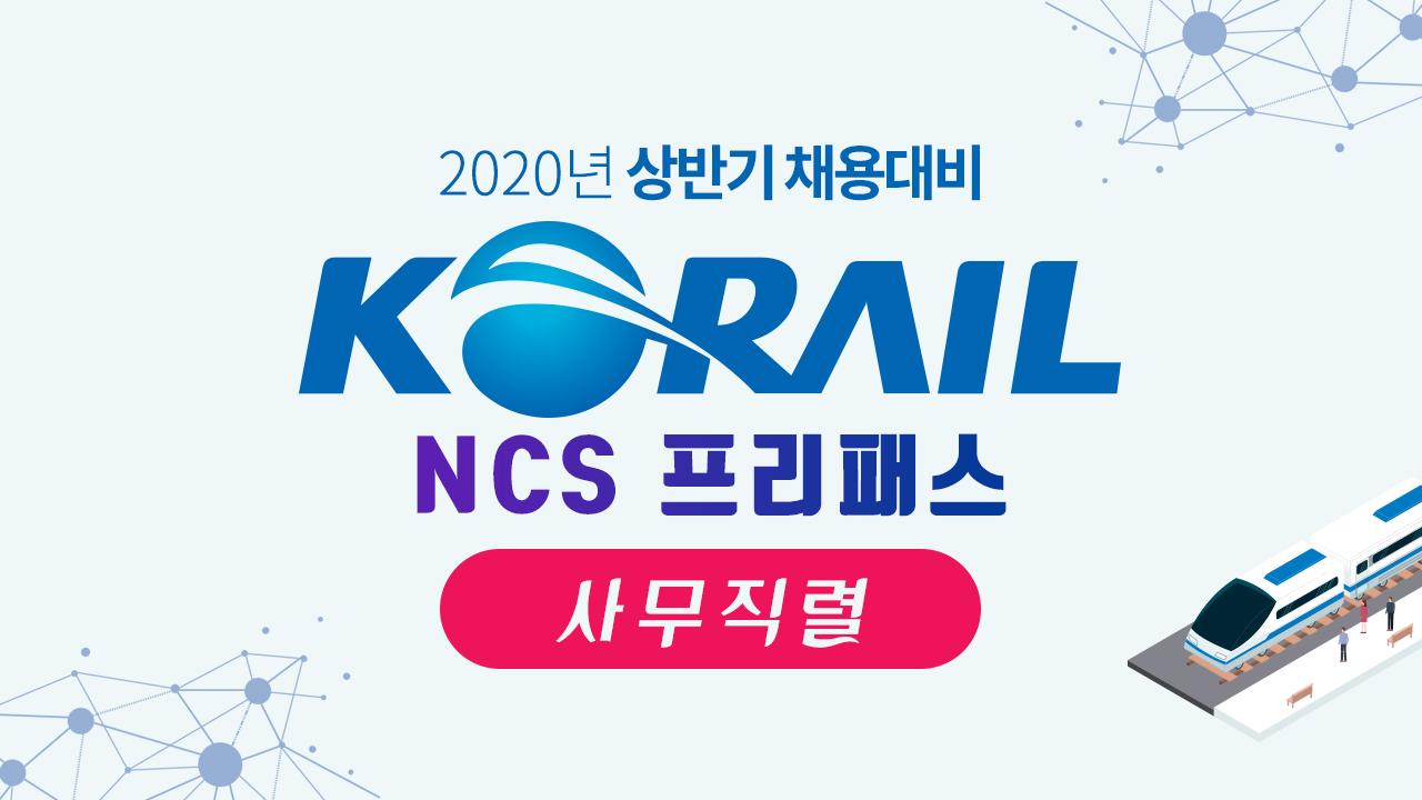 2020 상반기 고시넷 NCS 코레일패스 사무영업(60일)