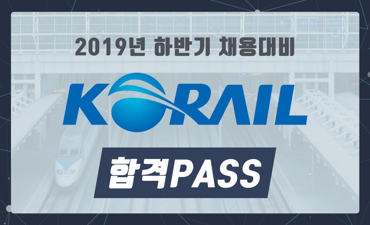 2019 하반기 코레일 NCS 합격패스
