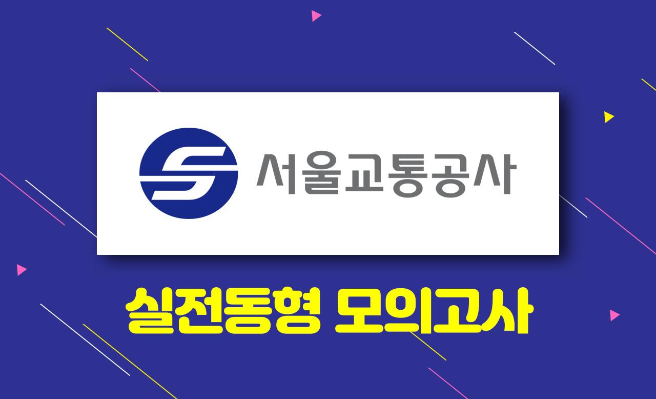 2019년 하반기 서울교통공사 NCS 실전동형 모의고사